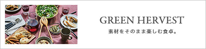 GREEN HERVEST