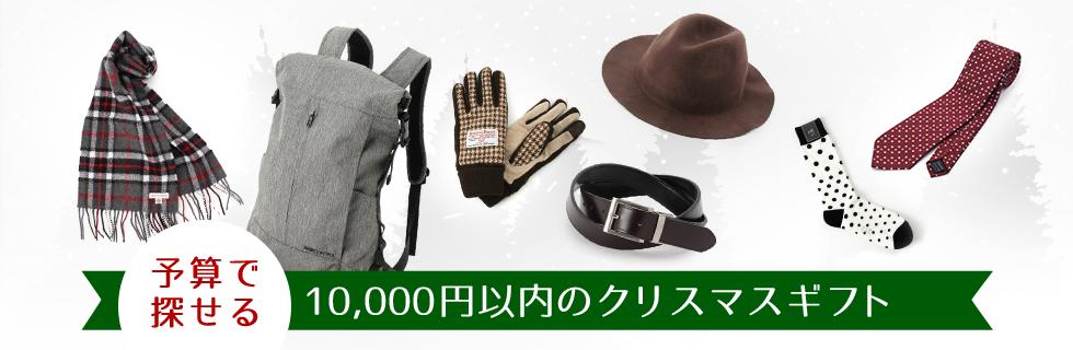 予算で探せる 10,000円以内のクリスマスギフト