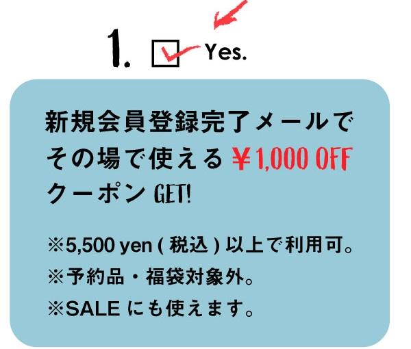 新規会員登録完了メールで¥1,000OFFクーポンプレゼント