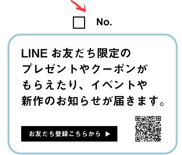LINE お友達登録はこちら