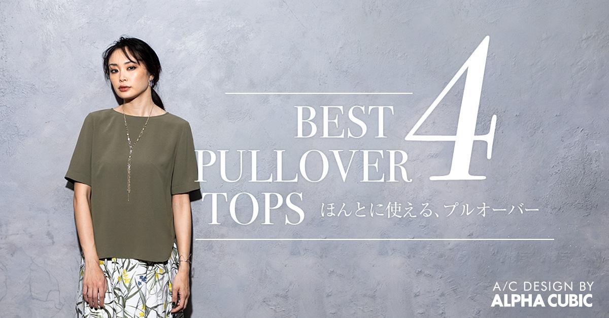 BEST 4 PULLOVER TOPS ほんとに使える、プルオーバー