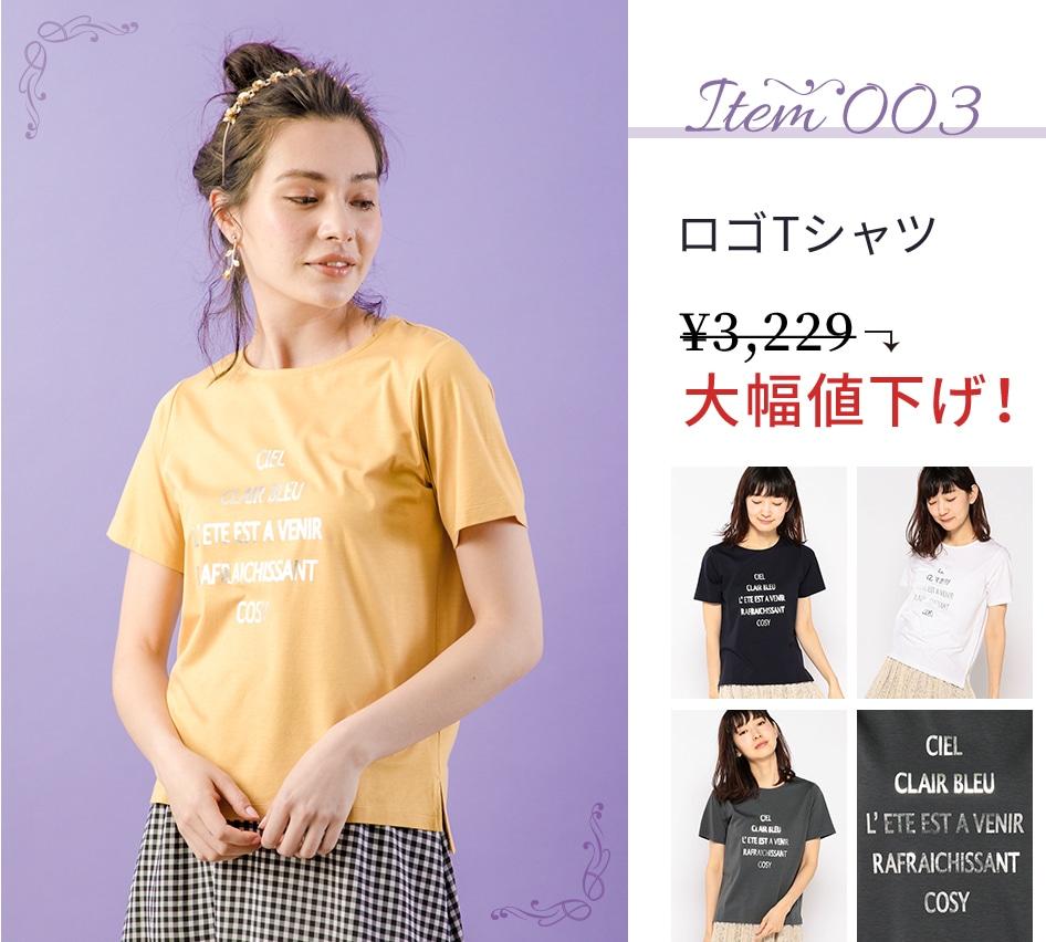 Item 003 ロゴTシャツ 大幅値下げ!