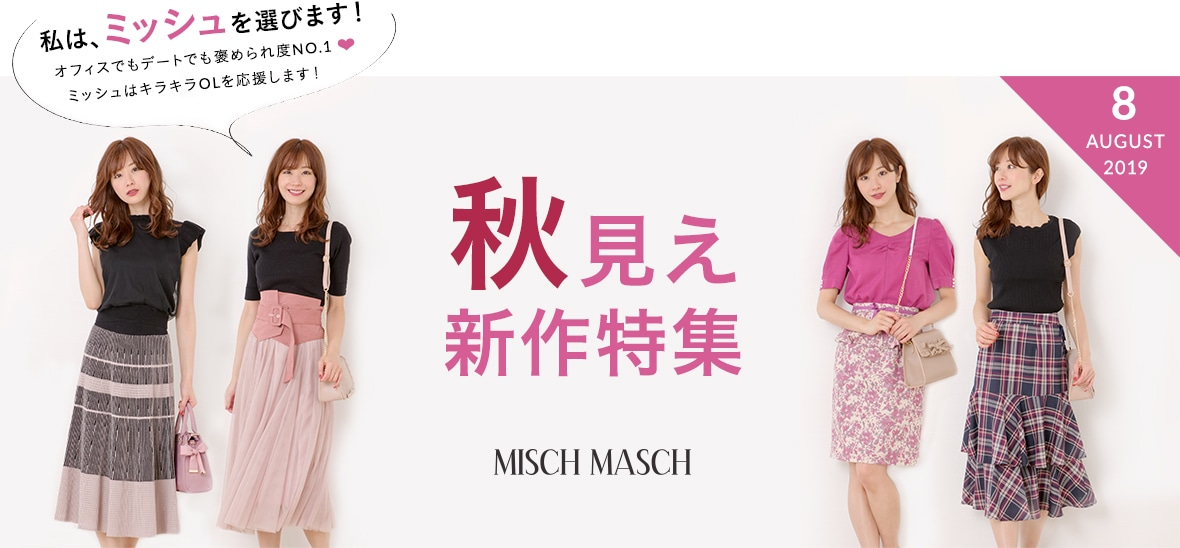 Monthly MISCH MASCH 8月